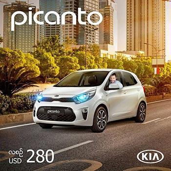 လစဉ် USD 280 ပေးသွင်းရုံဖြင့် Luxury grade KIA Picanto �